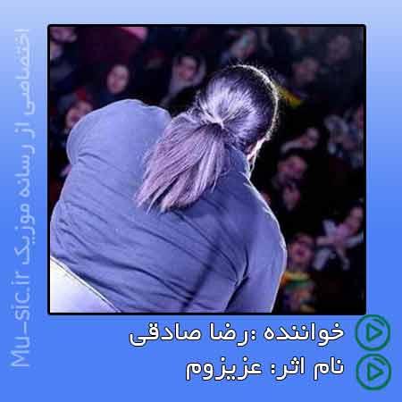 آهنگ رضا صادقی عزیزوم