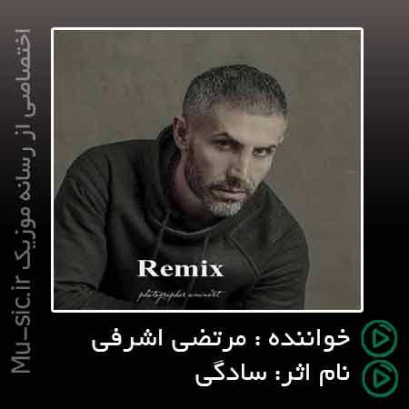 آهنگ ریمیکس مرتضی اشرفی سادگی