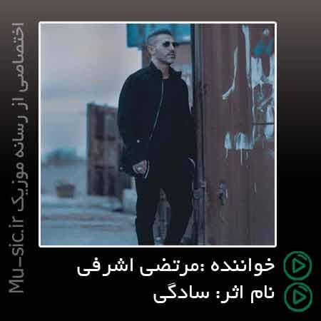 آهنگ مرتضی اشرفی سادگی