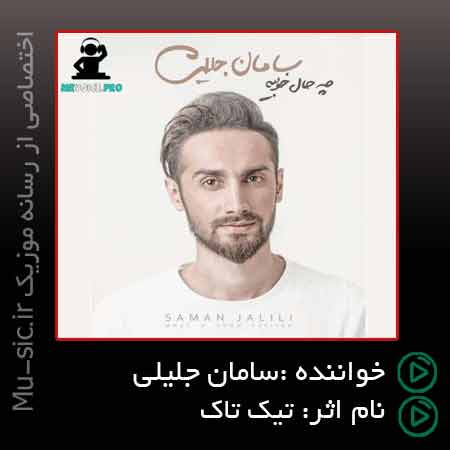 دانلود موزیک ویدیو جدید سامان جلیلی تیک تاک