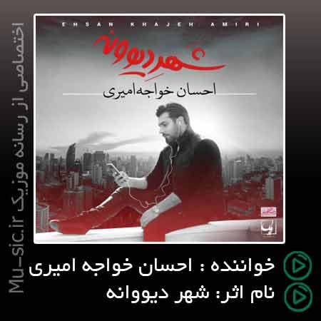 آهنگ جدید احسان خواجه امیری شهر دیووانه