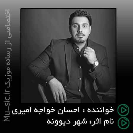 آلبوم احسان خواجه امیری شهر دیوونه