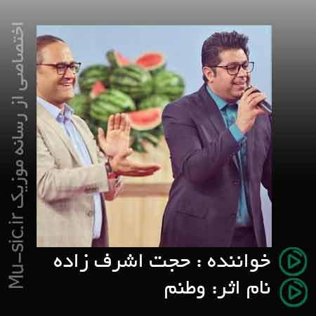 آهنگ وطنم حجت اشرف زاده