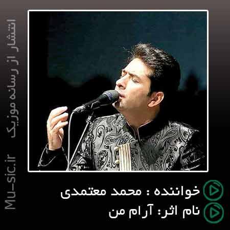 آهنگ محمد معتمدی آرام من