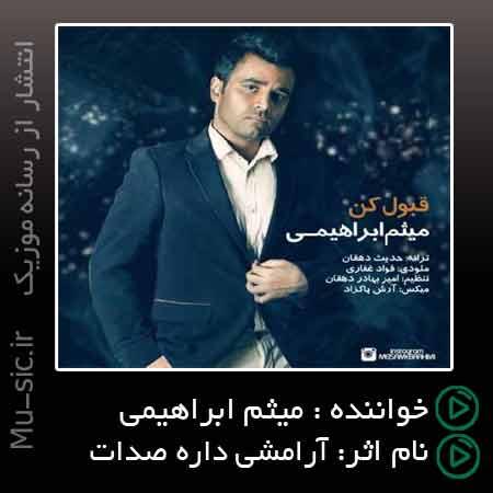 آهنگ میثم ابراهیمی آرامشی داره صدات