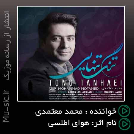 آهنگ محمد معتمدی هوای اطلسی