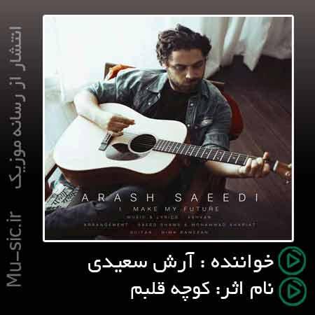 آهنگ آرش سعیدی کوچه قلبم