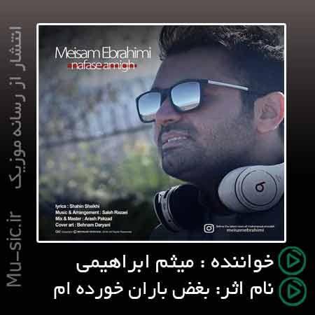 آهنگ میثم ابراهیمی بغض باران خورده ام