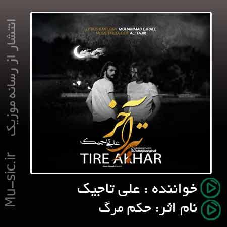آهنگ علی تاجیک حکم مرگ