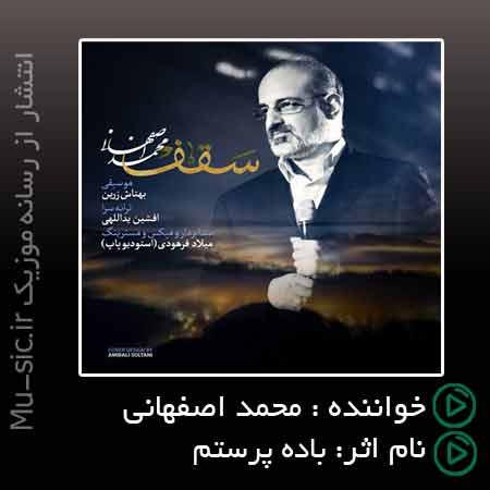 آهنگ محمد اصفهانی باده پرستم
