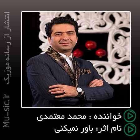 آهنگ محمد معتمدی باور نمیکنی