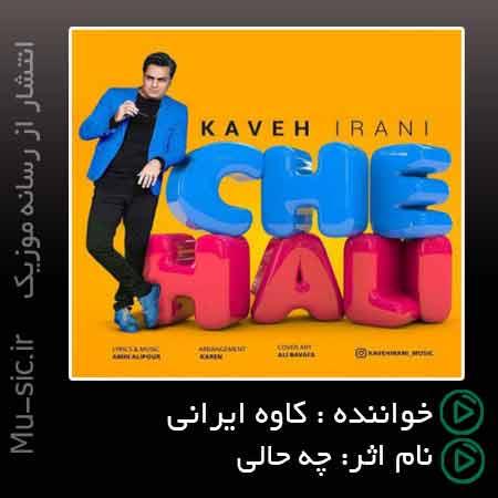 آهنگ کاوه ایرانی چه حالی
