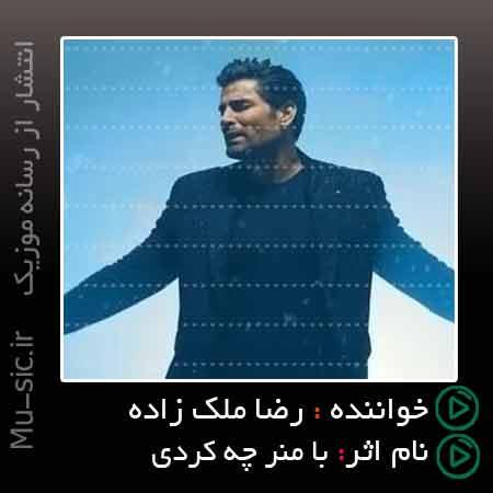 آهنگ رضا ملک زاده با من چه کردی