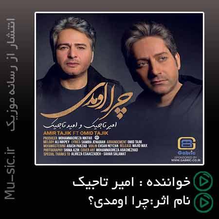 آهنگ امیر تاجیک و امید تاجیک چرا اومدی