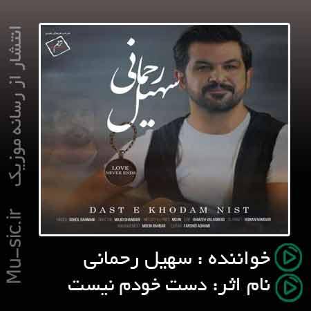موزیک ویدئو دست خودم نیست سهیل رحمانی