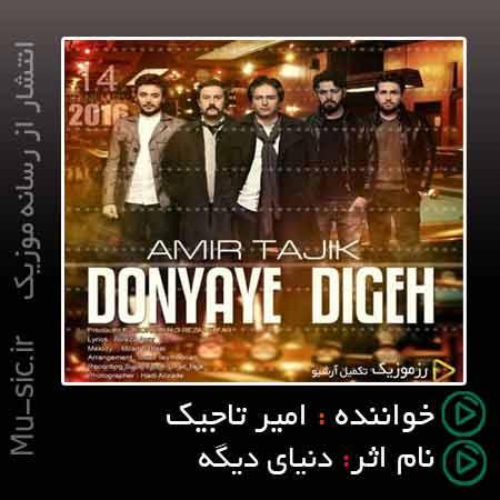 دانلود آهنگ دنیای دیگه امیر تاجیک