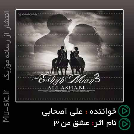 آهنگ علی اصحابی عشق من 3
