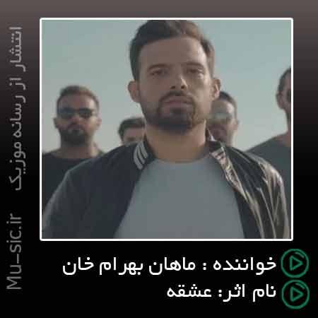 آهنگ ماهان بهرام خان عشقه