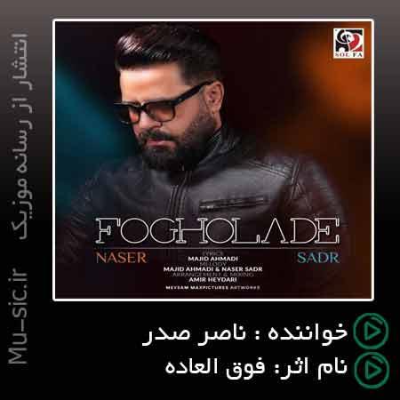 آهنگ ناصر صدر فوق العاده