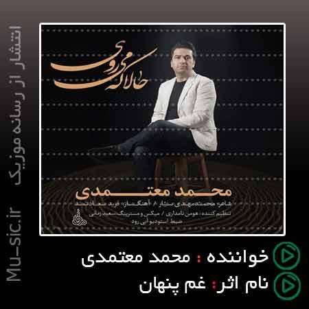 آهنگ محمد معتمدی غم پنهان