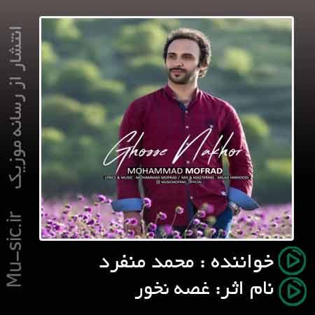 آهنگ محمد مفرد غصه نخور