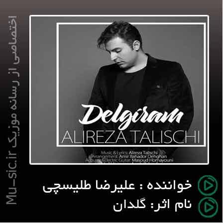 آهنگ جدید علیرضا طلیسچی گلدان