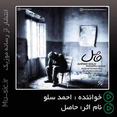 آهنگ احمد سلو حاصل