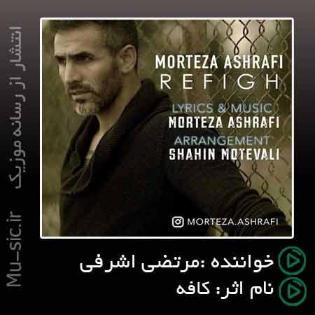 آهنگ مرتضی اشرفی کافه