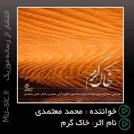 آهنگ محمد معتمدی خاک گرم