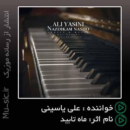 آهنگ علی یاسینی ماه تابید