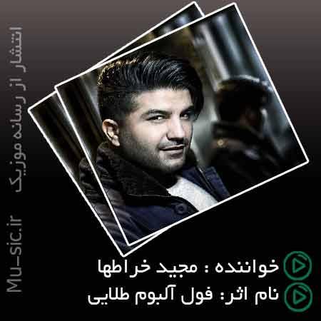 دانلود فول آلبوم طلایی مجید خراطها