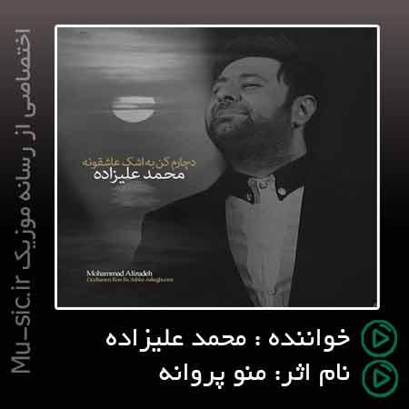 آهنگ محمد علیزاده من و پروانه