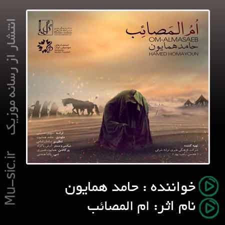 آهنگ حامد همایون ام المصائب