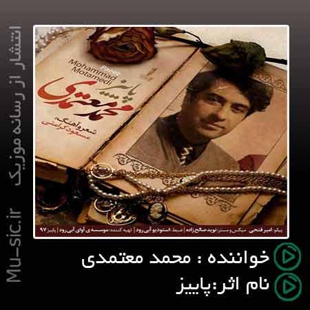 دانلود آهنگ محمد معتمدی پاییز