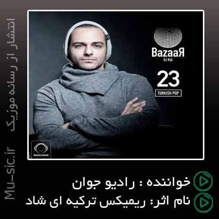 دانلود ریمیکس شاد ترکیه ای رادیو جوان