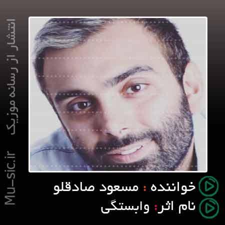آهنگ مسعود صادقلو وابستگی