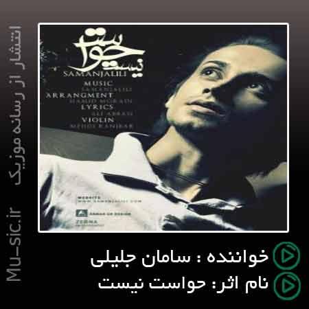 آهنگ حواست نیست سامان جلیلی