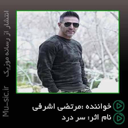 آهنگ مرتضی اشرفی سردرد