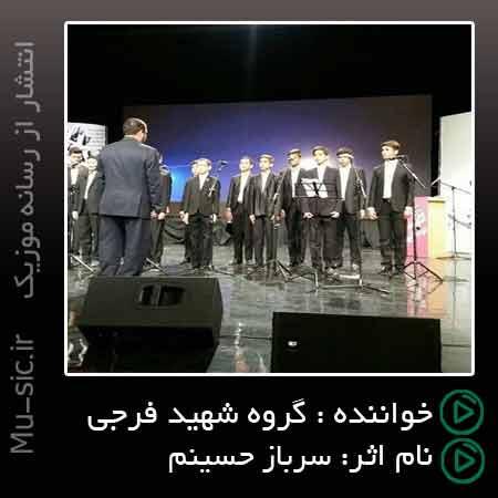 آهنگ سرباز حسینم گروه سرود شهید فرجی