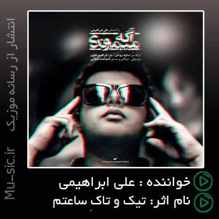 آهنگ علی ابراهیمی تیک و تاکِ ساعتم