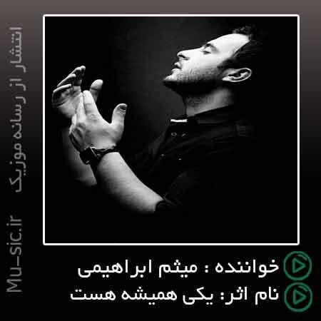 آهنگ میثم ابراهیمی یکی همیشه هست