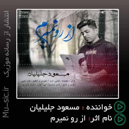 آهنگ مسعود جلیلیان از رو نمیرم