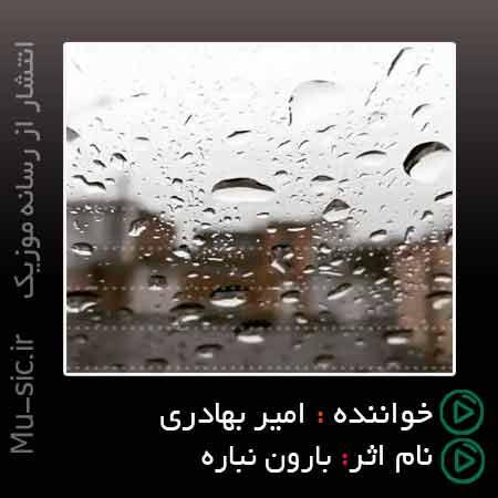 آهنگ آهای مردم بگین بارون نباره امیر بهادر
