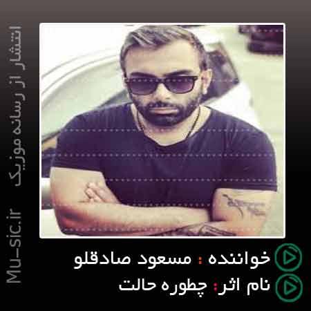 آهنگ مسعود صادقلو چطوره حالت