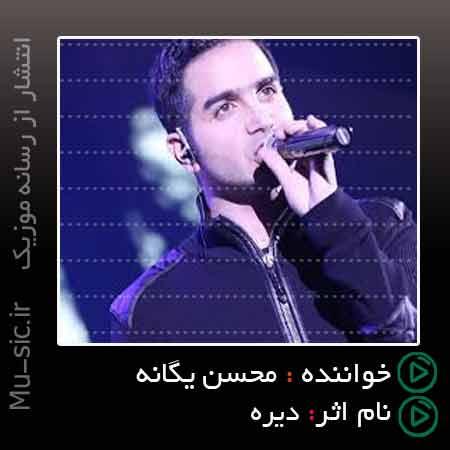 آهنگ محسن يگانه دیره