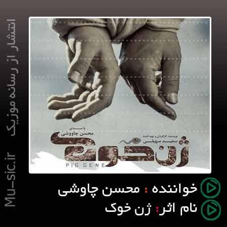 آهنگ محسن چاوشی ژن خوک