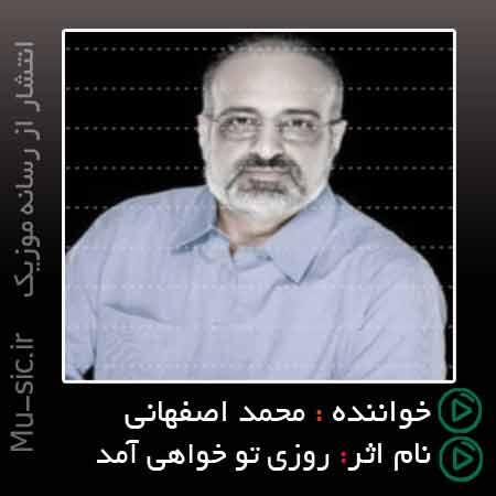 آهنگ روزی تو خواهی آمد محمد اصفهانی