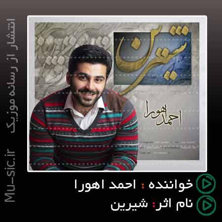 آهنگ احمد اهورا شیرین