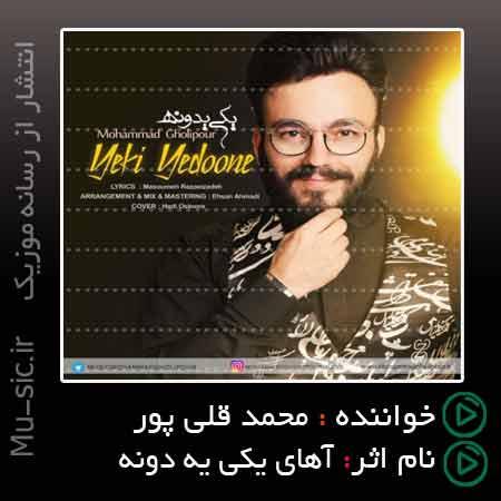 آهنگ آهای یکی یه دونه محمد قلی پور