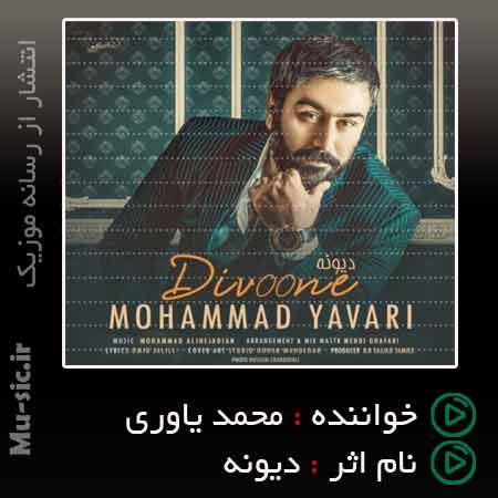 آهنگ محمد یاوری دیونه با بیس بالا
